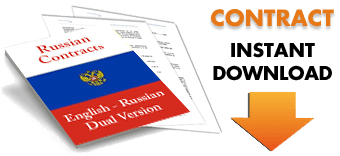 Supply Contract for Russia in English and Russian